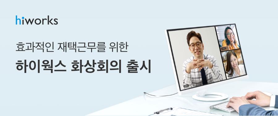 (05/12) 하이웍스, 화상회의 솔루션 출시 기념 도입 첫해 40% 할인 이벤트