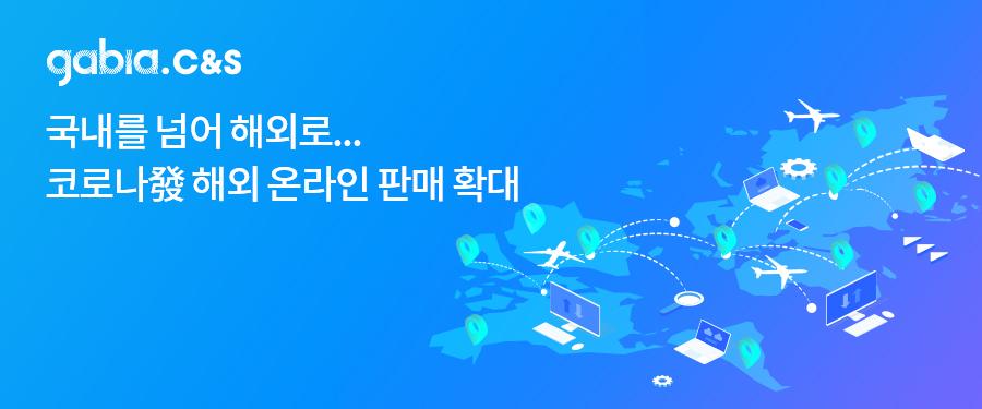 (09/16)  [기획] 국내를 넘어 해외로...코로나발 해외 온라인 판매 확대