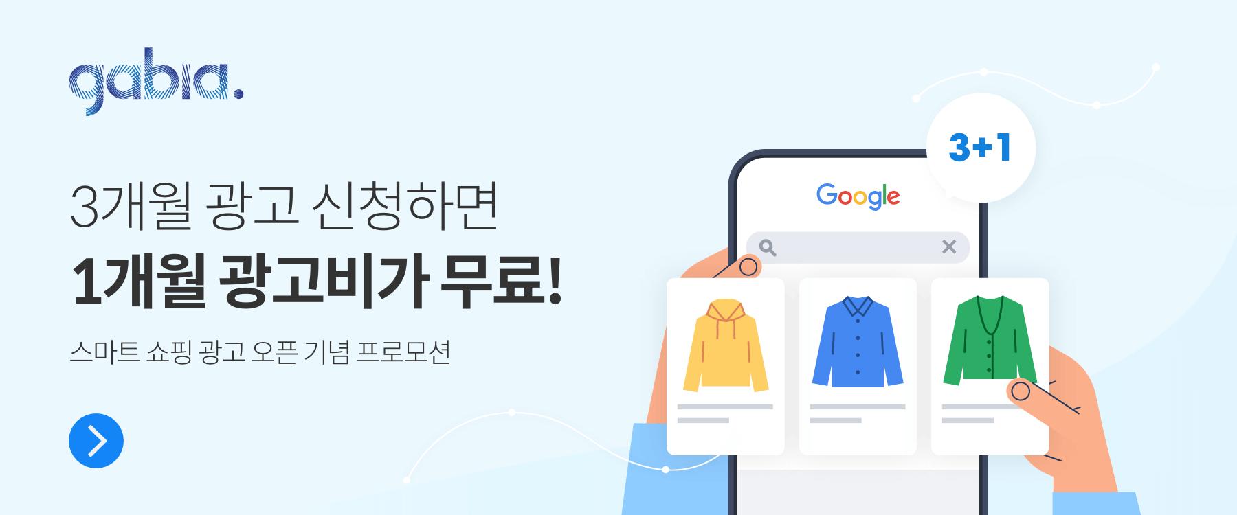 가비아, 구글 인공 지능(AI) 기반 '스마트 쇼핑 광고' 론칭…1개월 광고비 지원