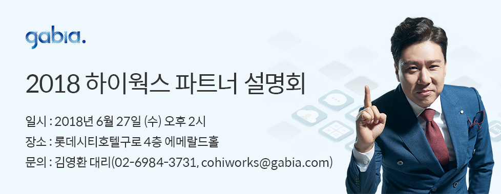 (6/19) 하이웍스, 사업 제휴를 위한 파트너 설명회 개최