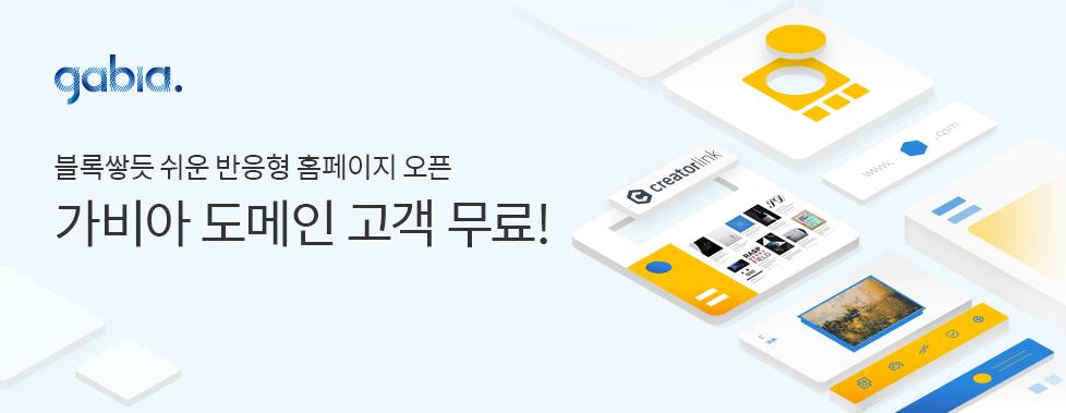 (6/20) 가비아, 홈페이지 셀프 제작 툴 '크리에이터링크' 오픈