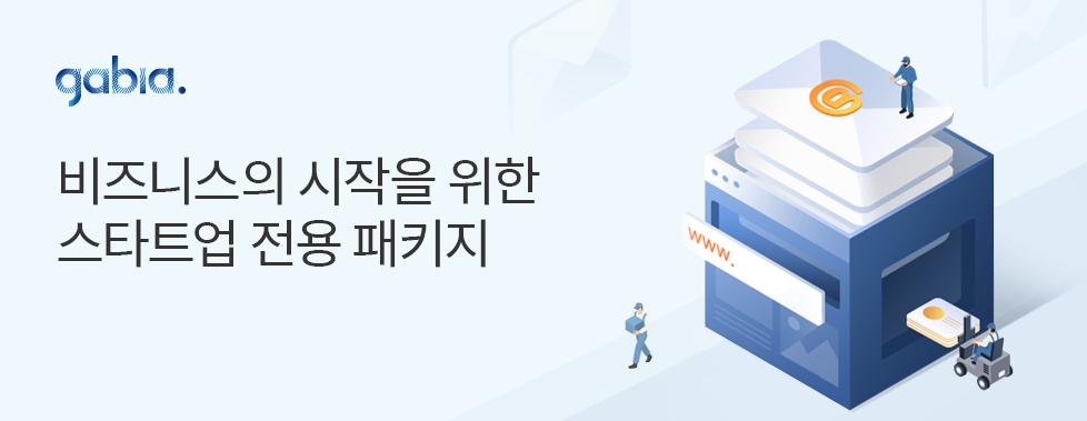 """(9/10) """"창업 준비를 원스톱으로!"""" 스타트업 패키지 출시"""