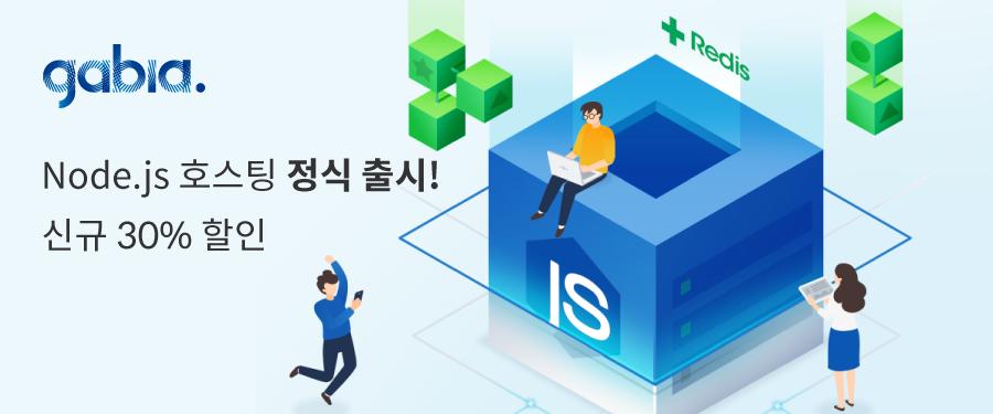 (02/03) 가비아 'Node.js 호스팅' 정식 출시…신규 고객 30% 할인 이벤트