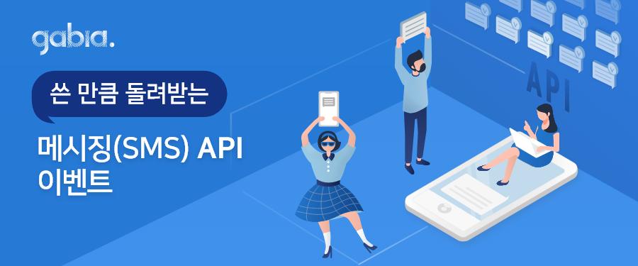 (03/02) 가비아 메시징(SMS) API 신규 고객 이벤트